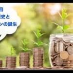【第2話】ビットコイン誕生の理由!物々交換からアベノミクスまでお金の歴史を紐解く