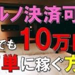 【仮想通貨】ポルノ決済可能で爆上げか!? 誰でも10万円稼げる方法プレゼントします!! ビットコイン