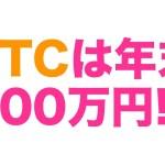 【仮想通貨】ビットコインは年末に100万円目指せるのか!?チャートから見る方向性は?ニュースもピックアップ!