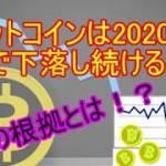 【仮想通貨 ビットコイン】2020年まで下落が続く!?週足で見たビットコインチャートで落ちる理由が明らかに!!