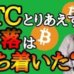 【仮想通貨8月7日】ビットコインの動きココに注目