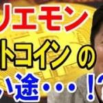 【堀江貴文】ホリエモン ビットコイン(BTC)の使い途…!?円転して…?それとも…【仮想通貨】