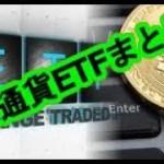 仮想通貨 ビットコイン(BTC)ETFの状況まとめ