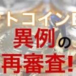 【仮想通貨】ビットコインETF否決ではなく保留!?まだ希望はある !!