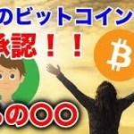 【喜】ビットコインETF非承認!からの〇〇!!!