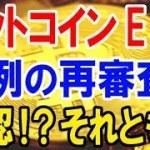 【仮想通貨】ビットコインETF異例の再審査!承認!?それとも…
