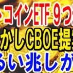 【仮想通貨】ビットコインETF9つ却下!…しかしCBOE提案に明るい兆しが!!