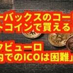 仮想通貨(暗号通貨)スターバックスのコーヒーが ビットコインで買える?  テックビューロ 「国内でのICOは困難」