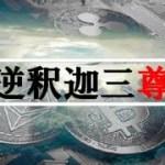 仮想通貨News:運命を握るビットコイン!72万円に強烈な壁出現!BTCの今後をチャート分析!