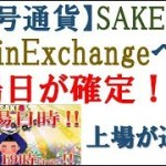 【暗号通貨】SAKECOIN、CoinExchangeへの上場日が確定!!!【コインエクスチェンジ 酒コイン】