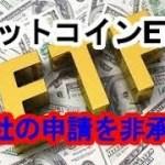 米SECが3社のビットコインETFを一挙に非承認!仮想通貨相場は大幅下落!!