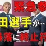 【仮想通貨】大暴落にゴーーール!!本田選手緊急参戦により大逆転!! ビットコイン