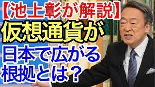 【池上彰】ビットコインや仮想通貨が日本で広がる根拠とは?仮想通貨-投資-ビジネス-成功哲学【稼ぐ極意】