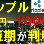 【仮想通貨】リップル1000円になる時期が判明! ビットコイン