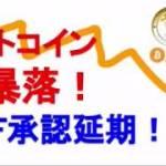 【仮想通貨】ビットコイン大暴落!ETF承認延期へ!