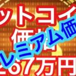 ビットコインの267万円まで上昇!!おめでとうございます!