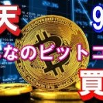 9月1日 楽天がみんなのビットコイン買収!仮想通貨交換業に参入