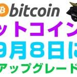 ビットコイン(BTC)が9月8日に大規模アップグレードか!?【仮想通貨】