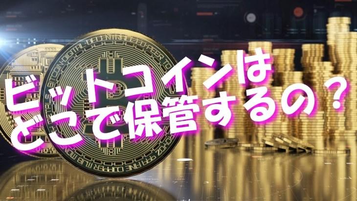 ビットコイン(Bitcoin)はどこで保管するの?