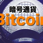 【Bitcoin、ビットコイン】信仰者不死、Believers are not dead、信仰は未来を決定しますか?