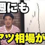 【ほぼ生中継】FX本日の夜に激アツ相場がくる!?