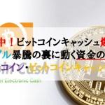 仮想通貨New:予測的中!ビットコインキャッシュ爆上げ!リップル暴騰の裏に動く資金の流れ‐モナコイン・ビットコインキャッシュ編‐