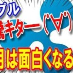 【仮想通貨】リップル(XRP)高騰キタ━(゚∀゚)━!! 10月はもっと面白くなるぞ!!!