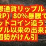 仮想通貨(暗号通貨)仮想通貨リップル  (XRP) 80%暴騰で ビットコイン追う  バブル以来の出来高は 韓国勢がけん引