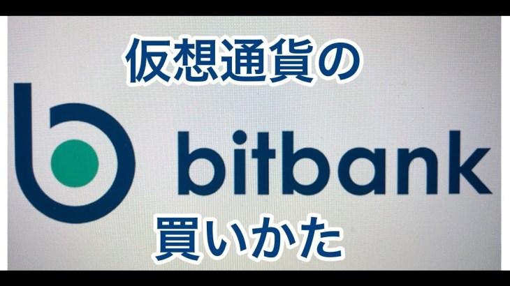 bitbank(ビットバンク)使い方 Part5 仮想通貨買い方・購入方法
