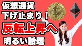 暗号通貨反転上昇の兆しあり【仮想通貨】