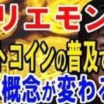 【堀江貴文】ホリエモン ビットコインの普及で国の概念が変わる!?【仮想通貨】