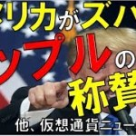 【仮想通貨】リップラー万歳!!! リップルのみランクイン!!! 9月9日仮想通貨ニュース ビットコイン