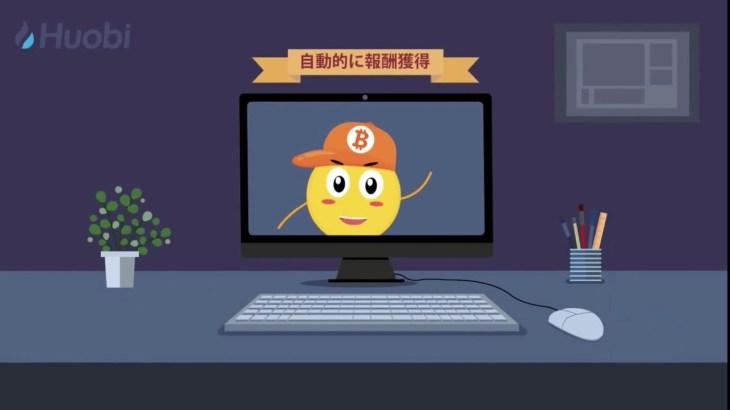 【仮想通貨100問】第6回:ビットコインの発行