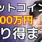 【与沢翼】あなたはまだ仮想通貨の本当のスゴさに気づいていない「1ビットコインが3000万円になる可能性だってある」