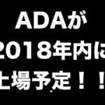 ADAが2018年内にビットコインキャッシュ基軸の仮想通貨取引所に上場予定!【ウメの仮想通貨しゃべり場】