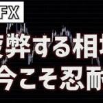 【BTC】疲弊する相場、忍耐に次ぐ忍耐を(2018年10月5日)