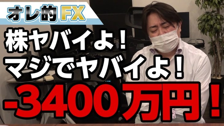FX&株 -3400万円!ヤバイよ!マジでヤバイよ!