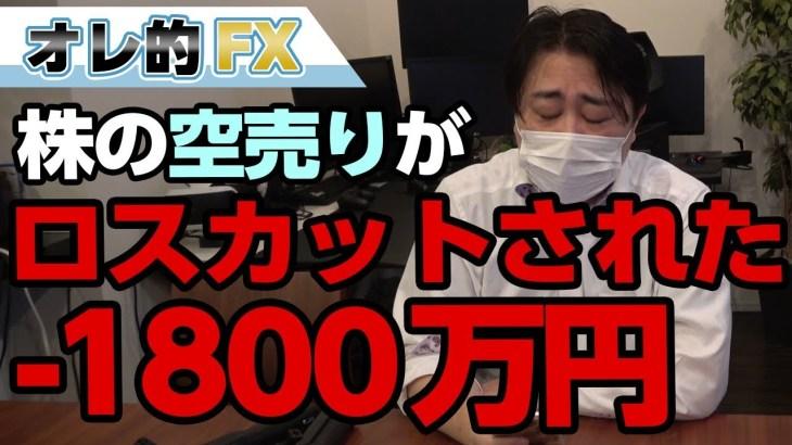 """FX・株、-1800万円!日経平均バブル後最大の爆上げで株の""""空売り""""がロスカットされた!"""