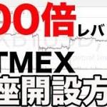 【仮想通貨FX】ビットメックスの新規口座開設方法を解説!! SAMURAIトレーダー FX バイナリーオプション 仮想通貨FX