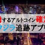 仮想通貨News:暴騰するアルトコイン確定!クジラ追跡アプリ