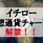 仮想通貨News:イチロー 仮想通貨チャート本解禁!!(BTC XRP BCC ETH アルトコイン)