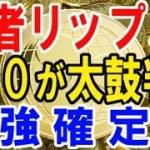 【仮想通貨】王者リップルXRP!WTOが太鼓判!!最強確定!!!【暗号通貨】
