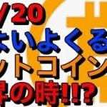 仮想通貨最新情報【沈黙をやぶってビットコインが現れる!?】