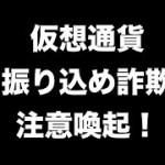 ビットコイン振り込め詐欺メール注意!【ウメの仮想通貨しゃべり場】