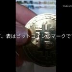 ビットコインを買ってみた