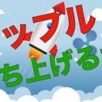 【仮想通貨】リップル、ビットコイン目指せ爆上げ!