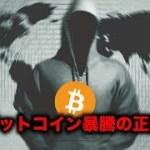 ビットコイン(とリップル)急騰の正体【仮想通貨】