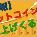 【速報】ビットコイン1月から続いたレジスタンスライン突破!