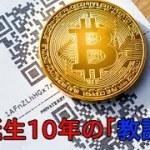 ビットコイン誕生10年の「教訓」