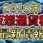 2018年仮想通貨税最新情報【仮想通貨】